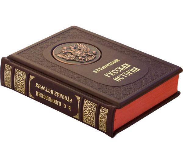 Подарочная книга «Василий Ключевский: Русская история» с красивой обложкой