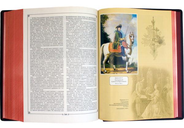 Книга «Василий Ключевский: Русская история» текст с иллюстрациями