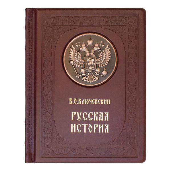 Подарочное издание «Василий Ключевский: Русская история» в кожаном переплете