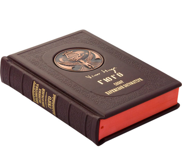 Подарочная книга «Виктор Гюго: Собор Парижской Богоматери» в коже