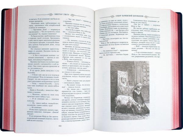 Книга «Виктор Гюго: Собор Парижской Богоматери» текст