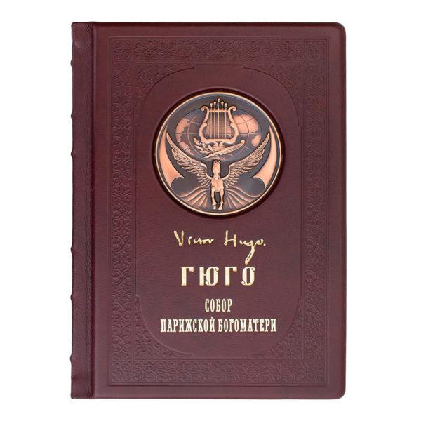 Подарочное издание «Виктор Гюго: Собор Парижской Богоматери»