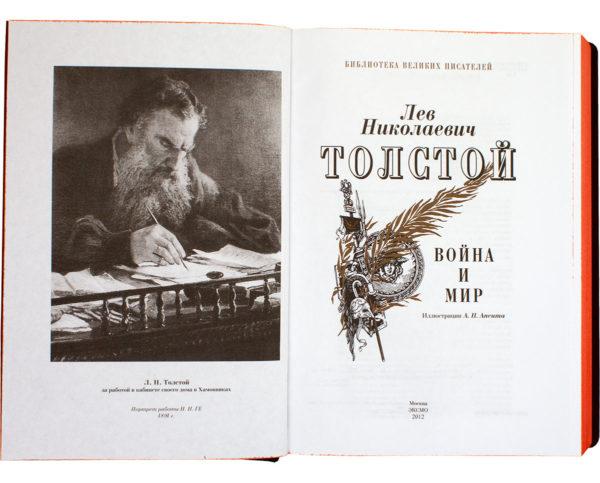 Издание «Война и мир» Лев Толстой