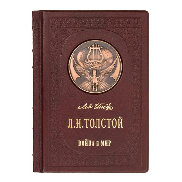 Подарочное издание «Война и мир» Лев Толстой в кожаном переплете