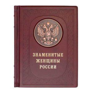 Подарочное издание «Знаменитые женщины России» в кожаном переплете