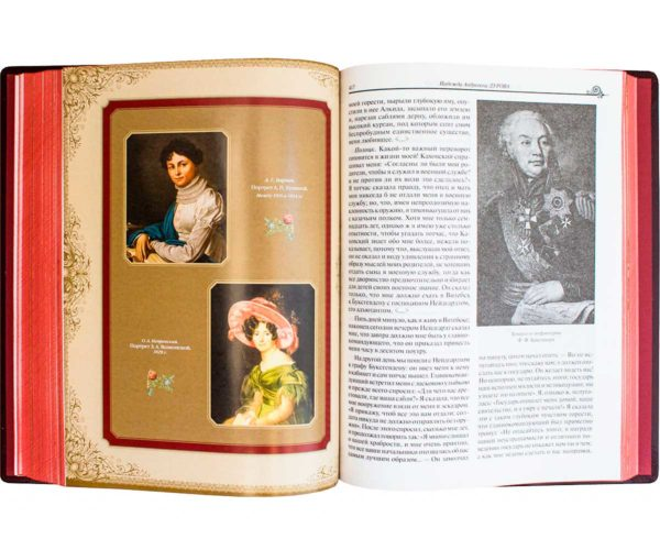 Книга для подарка «Знаменитые женщины России»