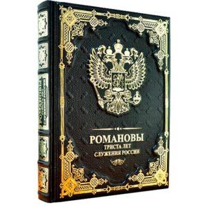 Книга «Романовы 300 лет служения России»