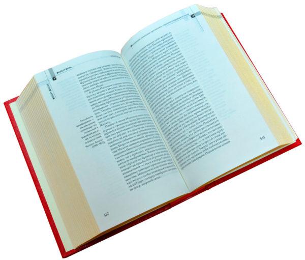 Двухтомник «48 законов власти и 33 стратегии войны»