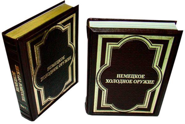 Издание «Немецкое холодное оружие в двух томах»
