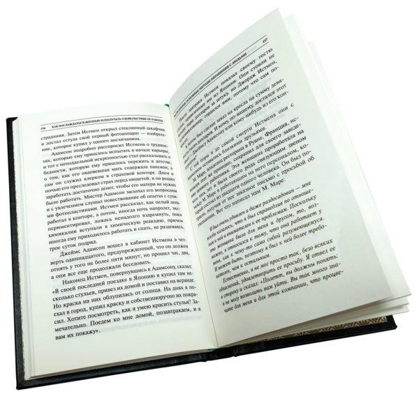 Издание «Подарочный 3-х томник Дейл Карнеги»
