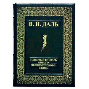 Издание «Толковый словарь живого великорусского языка» в четырех томах