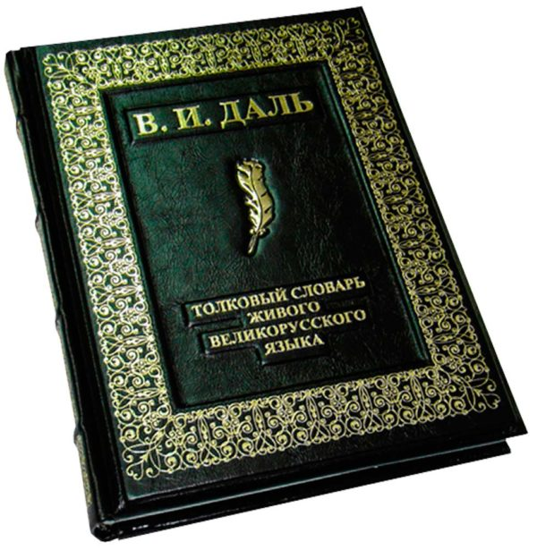 Издание «Толковый словарь живого великорусского языка»