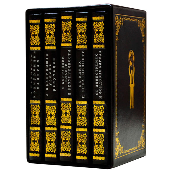 Издание «Власть над миром в пяти томах»