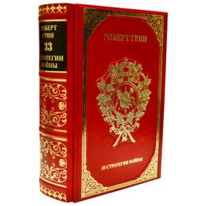 Книга «33 стратегии войны»