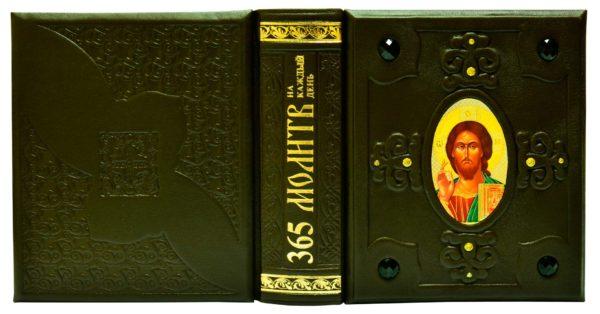 Книга «365 молитв»