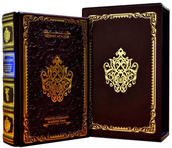 Книга Асадов «Полное собрание стихотворений»