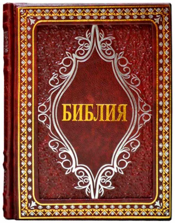 Книга «Библия»