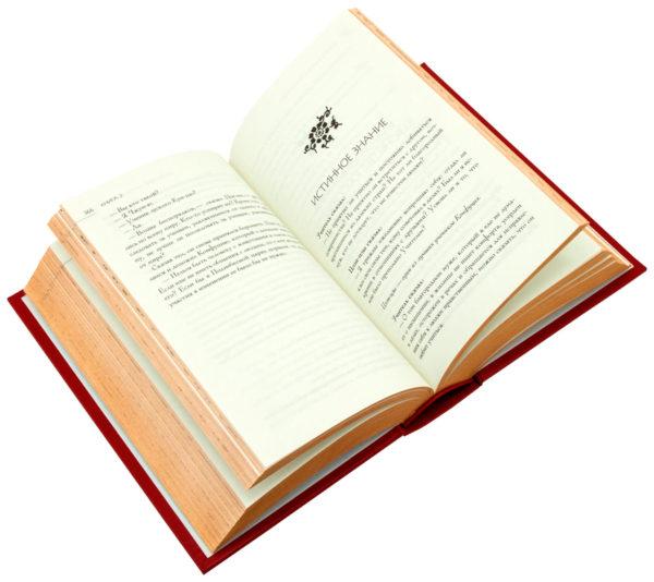 Книга «Большая книга восточной мудрости»