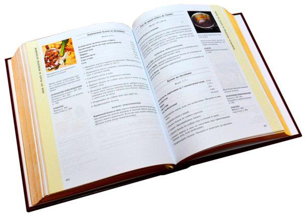 Книга «Большая кулинарная энциклопедия шеф-повара»