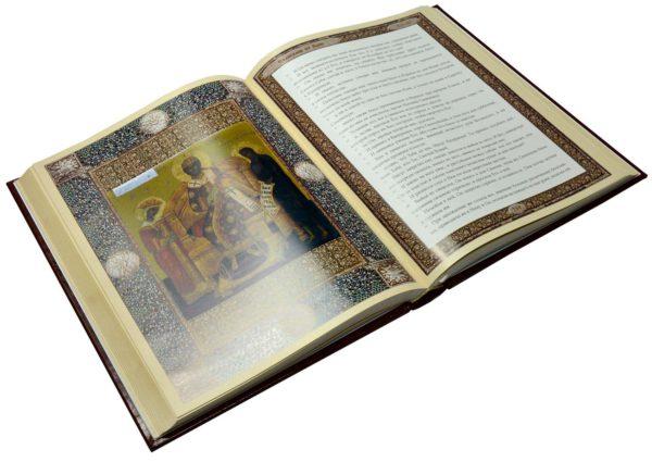 Книга «Евангелие»