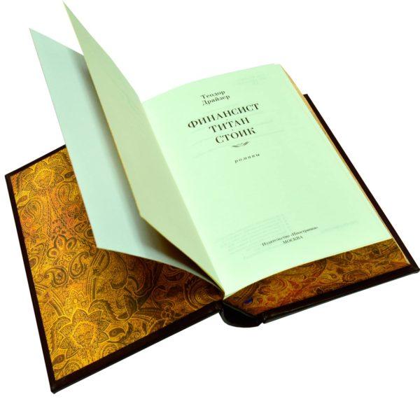 Книга Финансист, Титан, Стоик «Tрилогия желания»