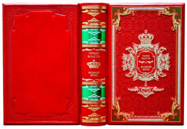 Книга «Гении Власти Берия»