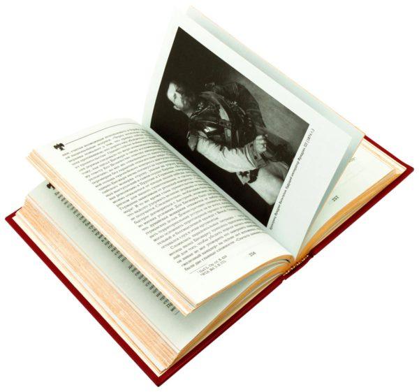 Книга «Гении власти: Бисмарк»