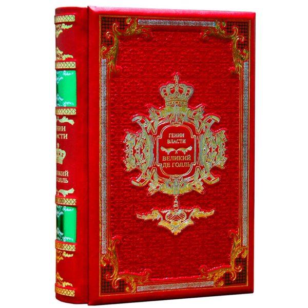 Книга «Гении Власти Де Голль»