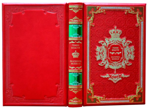 Книга «Гении Власти Екатерина великая»