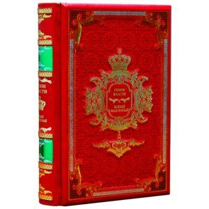 Книга «Гении Власти Иван Грозный»