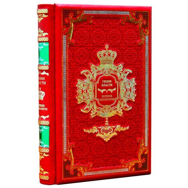 Книга «Гении Власти Рюриковичи»