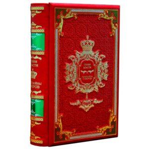 Книга «Гении Власти Суворов»