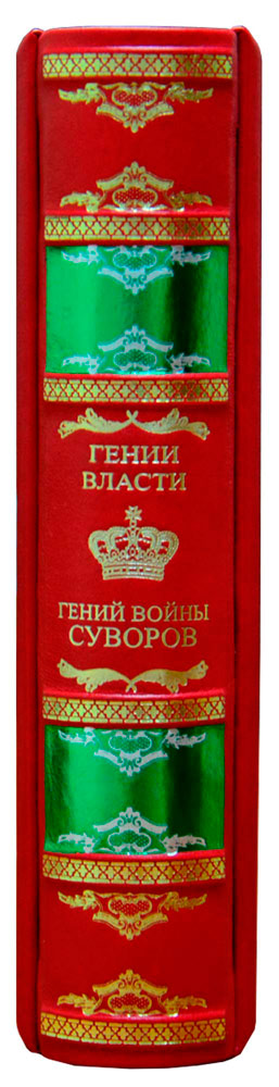 Книга «Гении Власти Суворов» в кожаном пере