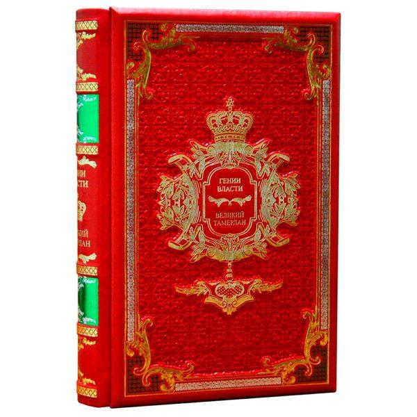 Книга «Гении Власти Тамерлан»