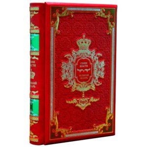Книга «Гении Власти Великий Цезарь»