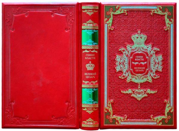 Книга «Гении Власти Великий Цезарь» в кожаном п