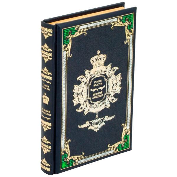 Книга «Гении власти: Великий Линкольн»