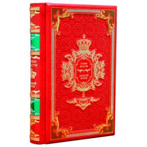 Книга «Гении Власти Великий Жуков»
