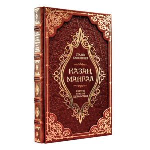 «Казан, мангал, и другие мужские удовольствия» книга для подарка