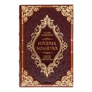 «Казан, мангал, и другие мужские удовольствия» Кулинария в подарок