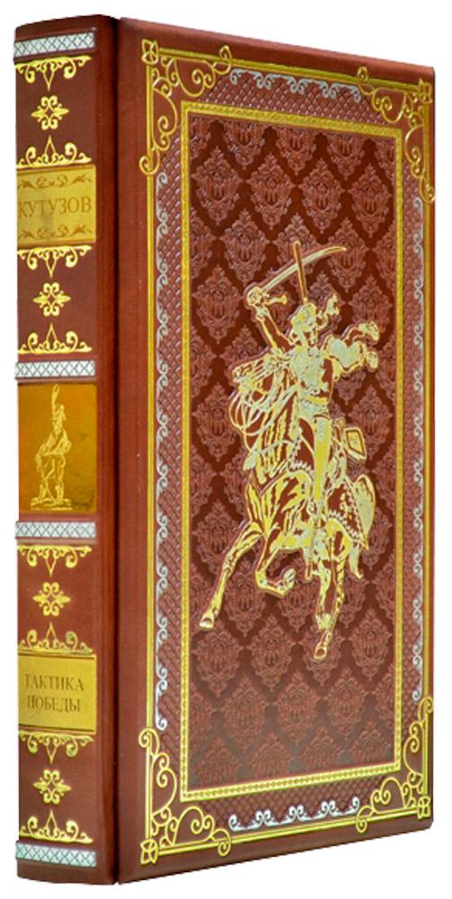 Книга Кутузов «Тактика победы»