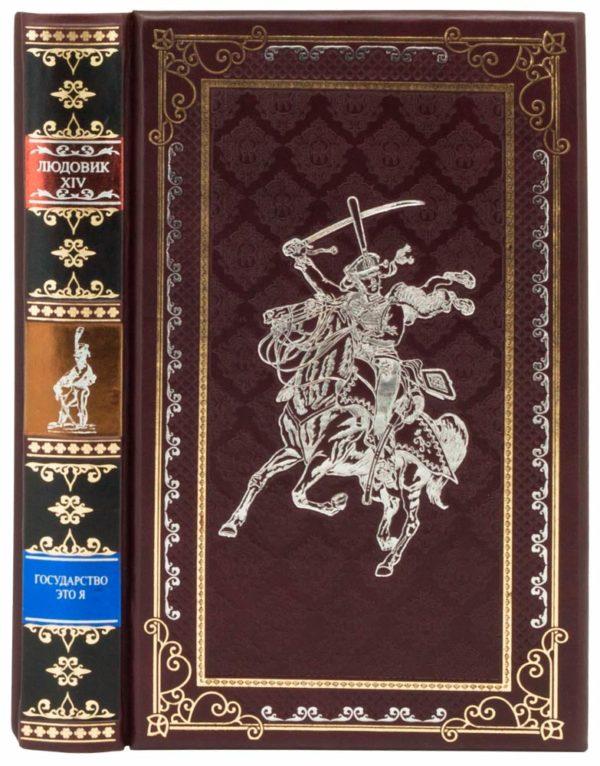 Книга «Людовик XIV Государство - это я»
