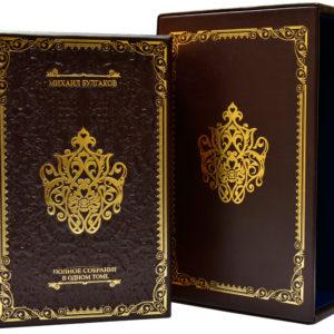 Книга «Михаил Булгаков: Полное собрание романов и повестей в одном томе»