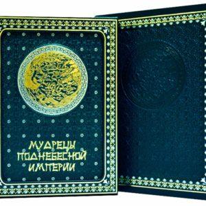 Книга «Мудрецы Поднебесной Империи»