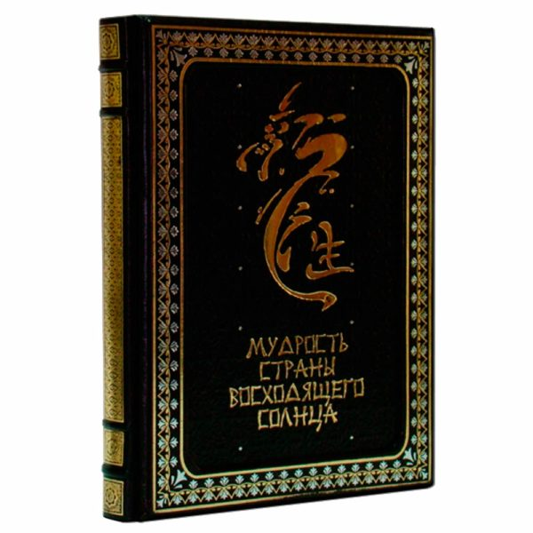 Книга «Мудрость страны восходящего солнца»
