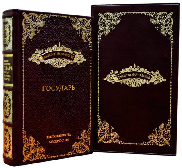 Книга «Никколо Макиавелли Государь»