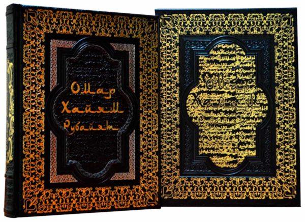 Книга Омар Хайям «Рубайят»