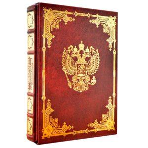 Подарочное издание «Романовы 300 лет служения России» в кожаном переплете