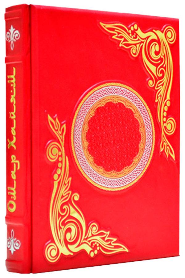 Книга «Рубайят»