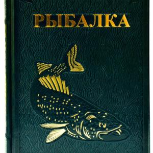 Книга «Рыбалка»